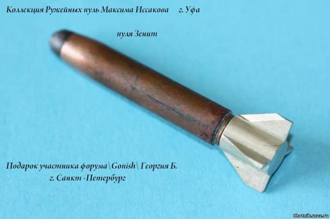 """Патрон """"Зенит"""" Для гладкоствольного дробового охотничьего оружия S1672090"""
